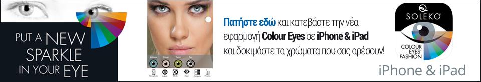 soleko_app_banner
